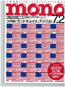 1_モノ・マガジンCover